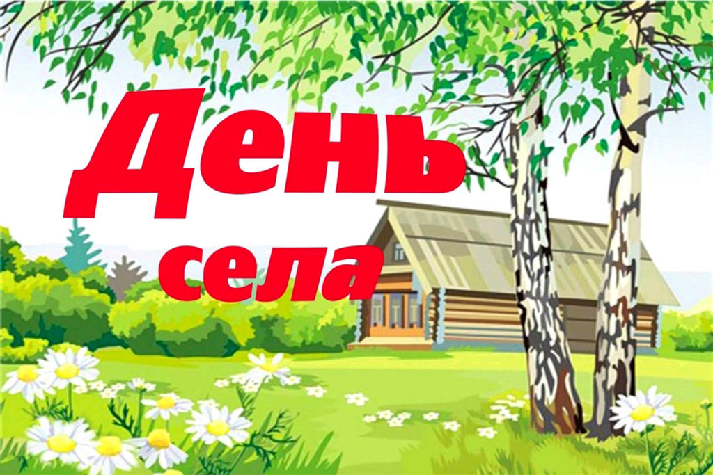 Фото день села надпись